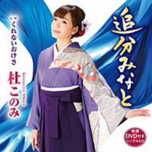 杜このみ/追分みなと(DVD付)