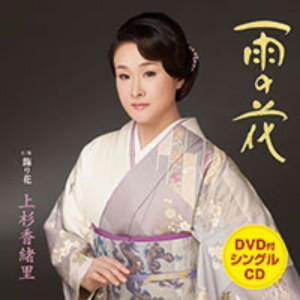 上杉香緒里/雨の花(DVD付)