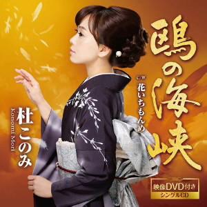 杜このみ/鴎の海峡(DVD付)