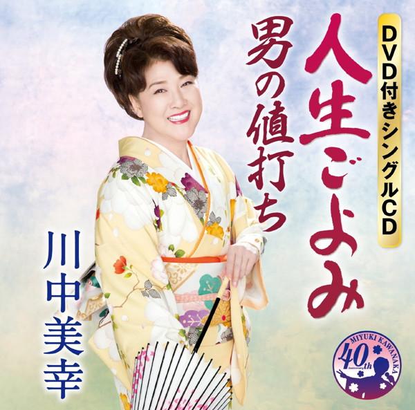川中美幸/人生ごよみ/男の値打ち(DVD付)