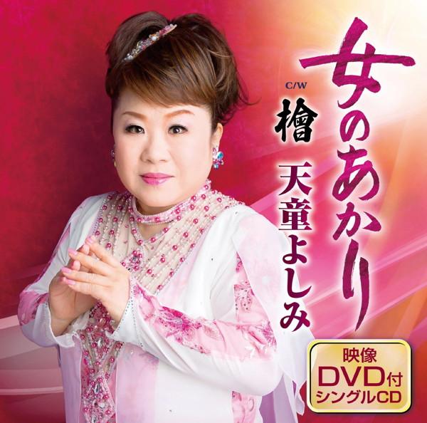 天童よしみ/女のあかり(DVD付)