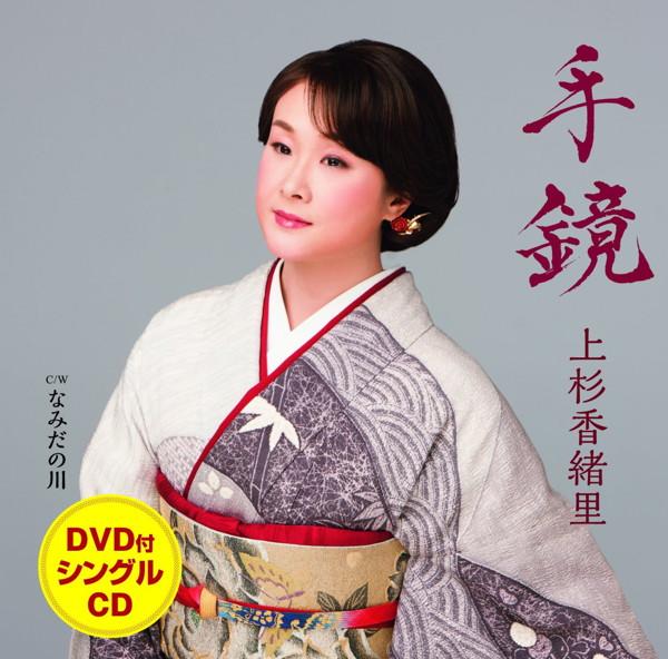 上杉香緒里/手鏡(DVD付)