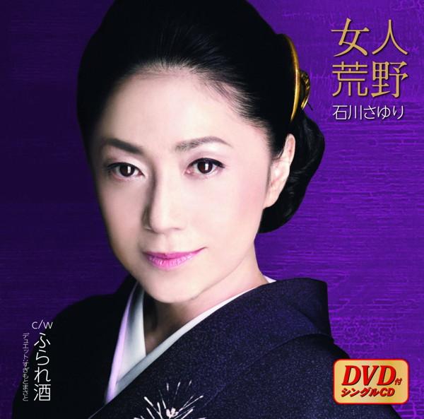 石川さゆり/女人荒野(DVD付)
