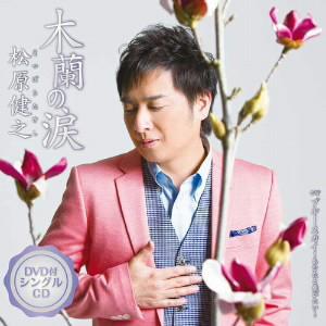 松原健之/木蘭の涙(DVD付)