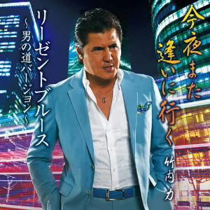 竹内力/今夜また逢いに行く(DVD付)