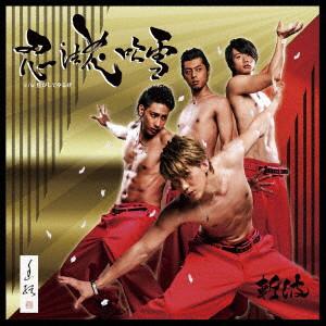 斬波/忍法花吹雪(豪華盤)(DVD付)