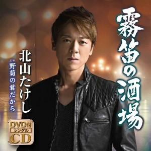 北山たけし/霧笛の酒場(DVD付)