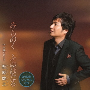 松原健之/みちのく ふゆほたる(DVD付)