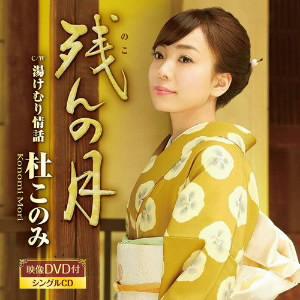 杜このみ/残んの月(DVD付)