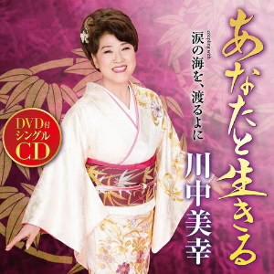 川中美幸/あなたと生きる(DVD付)