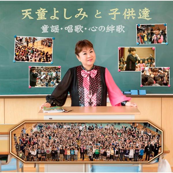 天童よしみ/天童よしみと500人の子供達 童謡・唱歌・心の絆歌(DVD付)