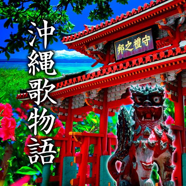 沖縄歌物語