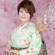 島津亜矢/島津亜矢2013年全曲集
