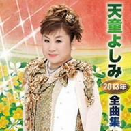 天童よしみ/天童よしみ2013年全曲集