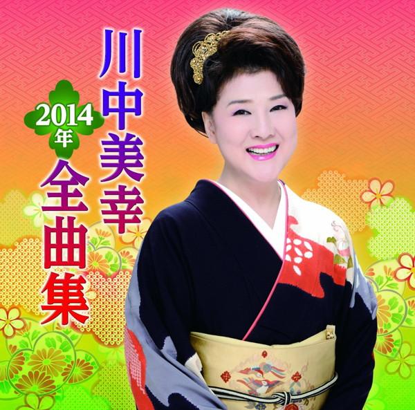 川中美幸/川中美幸2014年全曲集