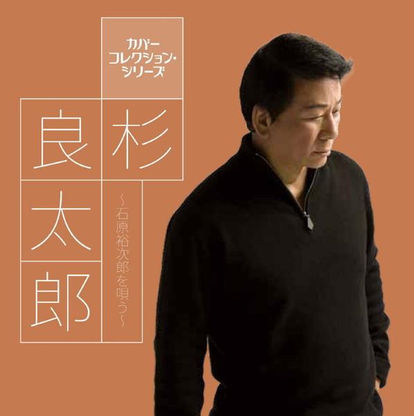 杉良太郎/カバー コレクション・シリーズ::杉良太郎〜石原裕次郎を唄う〜