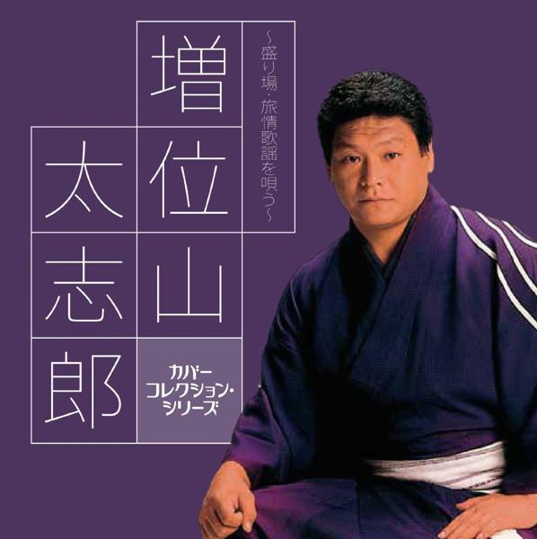 増位山太志郎/カバー コレクション・シリーズ::増位山太志郎〜盛り場・旅情歌謡を唄う〜