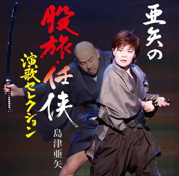 島津亜矢/亜矢の股旅・任侠演歌セレクション