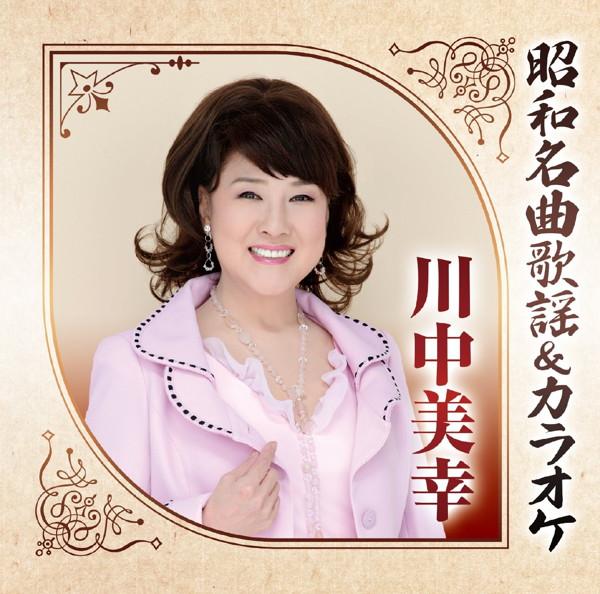 川中美幸/昭和名曲歌謡&カラオケ