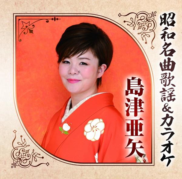 島津亜矢/昭和名曲歌謡&カラオケ