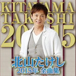 北山たけし/北山たけし2015年全曲集