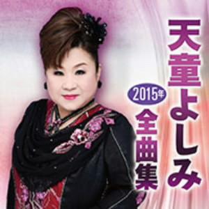 天童よしみ/天童よしみ2015年全曲集