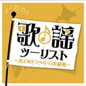 歌謡ツーリスト〜奏でるトラベル・日本縦断〜