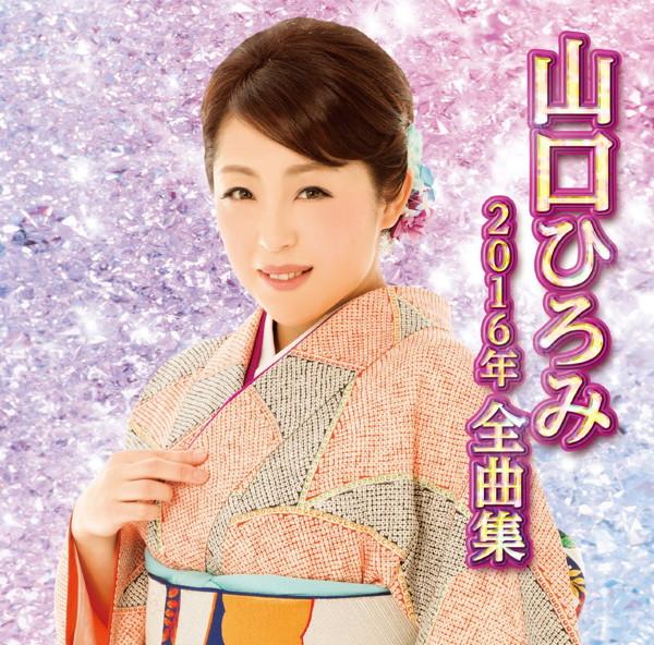 山口ひろみ/山口ひろみ2016年全曲集