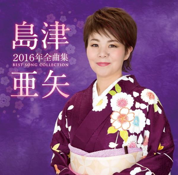 島津亜矢/島津亜矢2016年全曲集