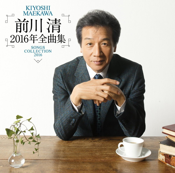 前川清/前川清2016年全曲集