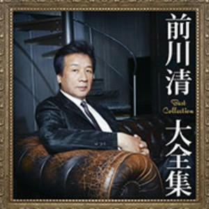 前川清/前川清大全集