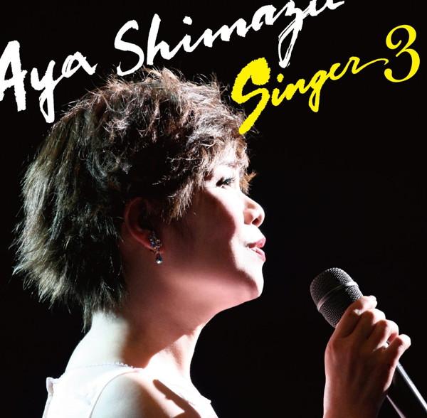 島津亜矢/SINGER3