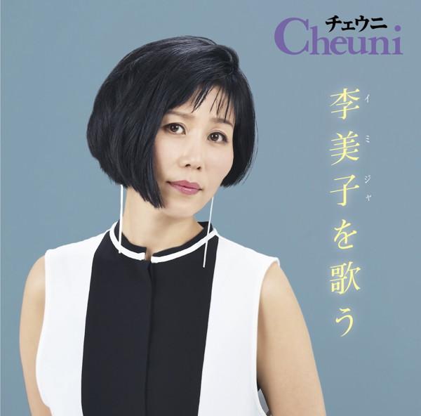 チェウニ/チェウニ 李美子を歌う