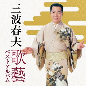 三波春夫/三波春夫〜歌芸 ベストアルバム〜
