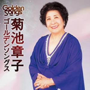 菊池章子/菊池章子ゴールデンソングス