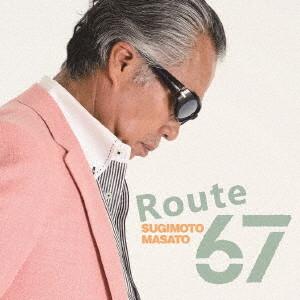 すぎもとまさと/Route 67