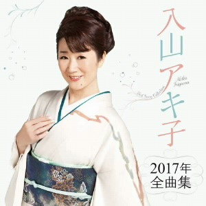 入山アキ子/入山アキ子2017年全曲集