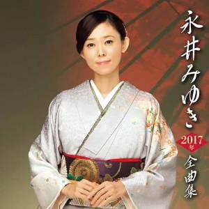 永井みゆき/永井みゆき2017年全曲集