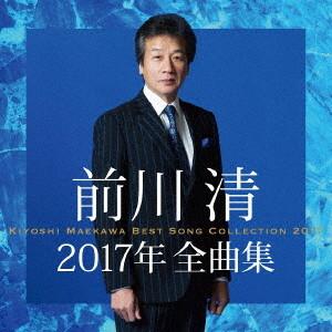前川清/前川清2017年全曲集