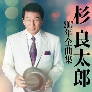 杉良太郎/杉良太郎2017年全曲集