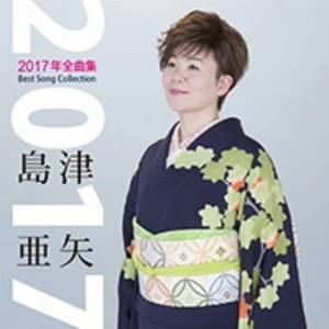 島津亜矢/島津亜矢 2017年全曲集