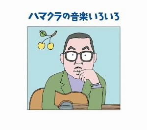 浜口庫之助/ハマクラの音楽いろいろ 浜口庫之助〜生誕100年記念〜