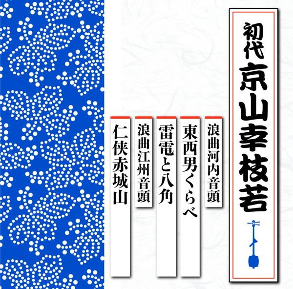 京山幸枝若(初代)/浪曲河内音頭 東西男くらべ/雷電と八角、浪曲江州音頭 仁侠赤城山