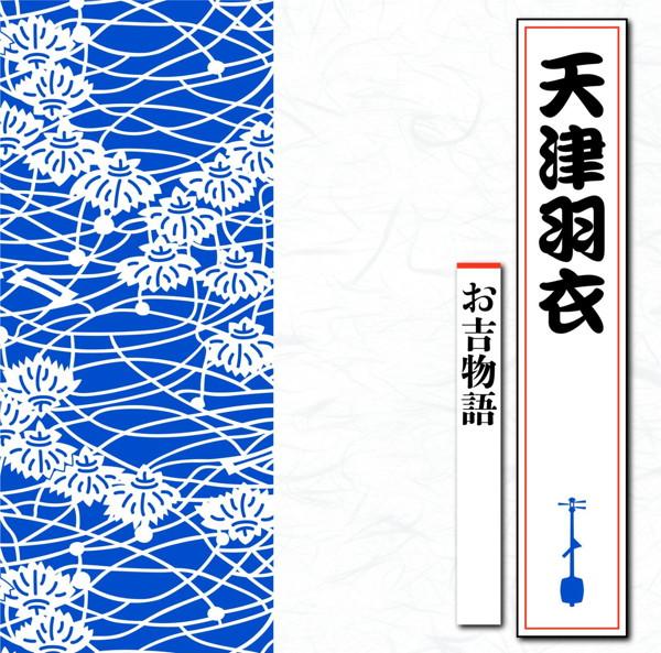 天津羽衣/お吉物語
