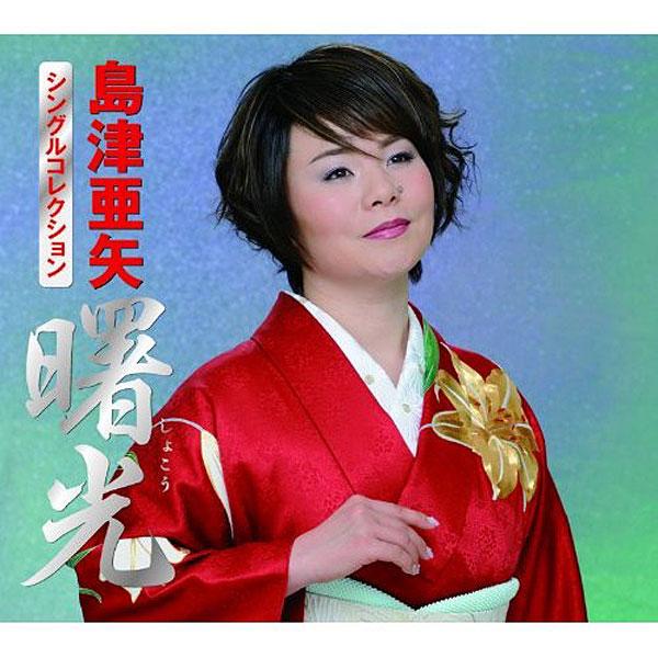 島津亜矢/島津亜矢シングルコレクション「曙光」