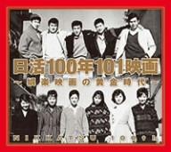 日活100周年記念CD-BOX