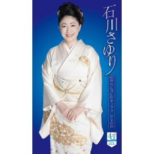 石川さゆり/石川さゆり45周年記念CDボックス(DVD付)