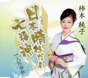 柿本純子/日本晴れだよ七福神