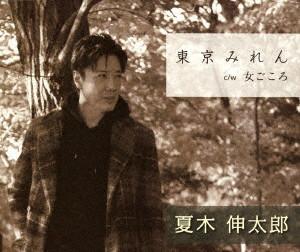 夏木伸太郎/東京みれん