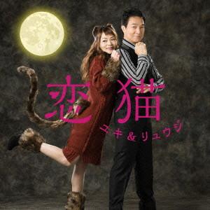 門倉有希と宮本隆治(ユキ&リュウジ)/恋猫